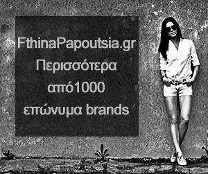 fthinapapoutsia