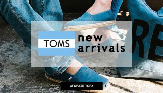 Νέες Αφίξεις TOMS title=Νέες Αφίξεις TOMS